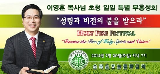 yhlee2014_banner_web